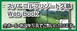 スパ&ゴルフ久慈Web Book