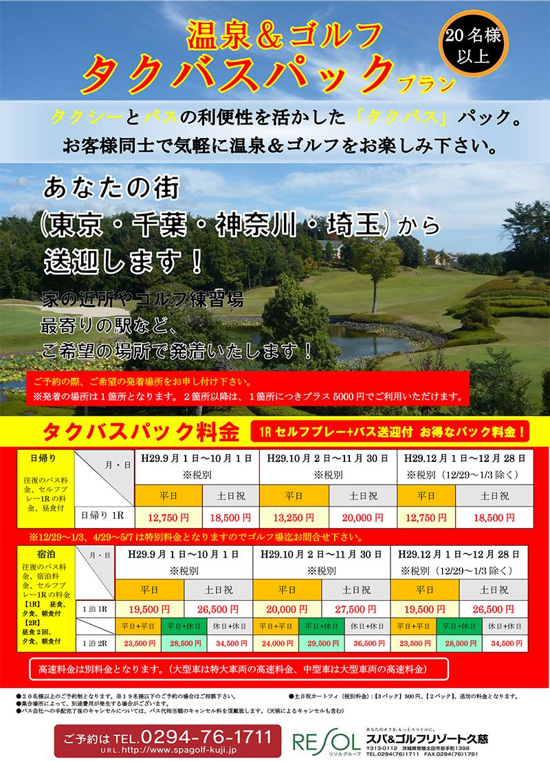 温泉&ゴルフ タクバスパックプラン(2017年9月~12月)