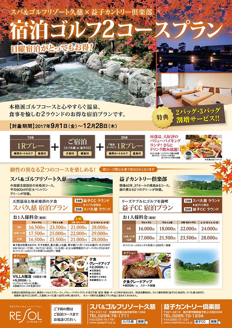益子久慈2Rパックのご案内(9/1~12/28)